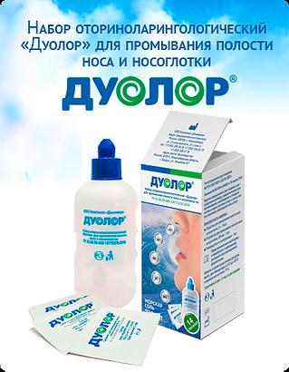 """Набор оториноларингологический """"Дуолор"""" для промывания носа и носоглотки"""