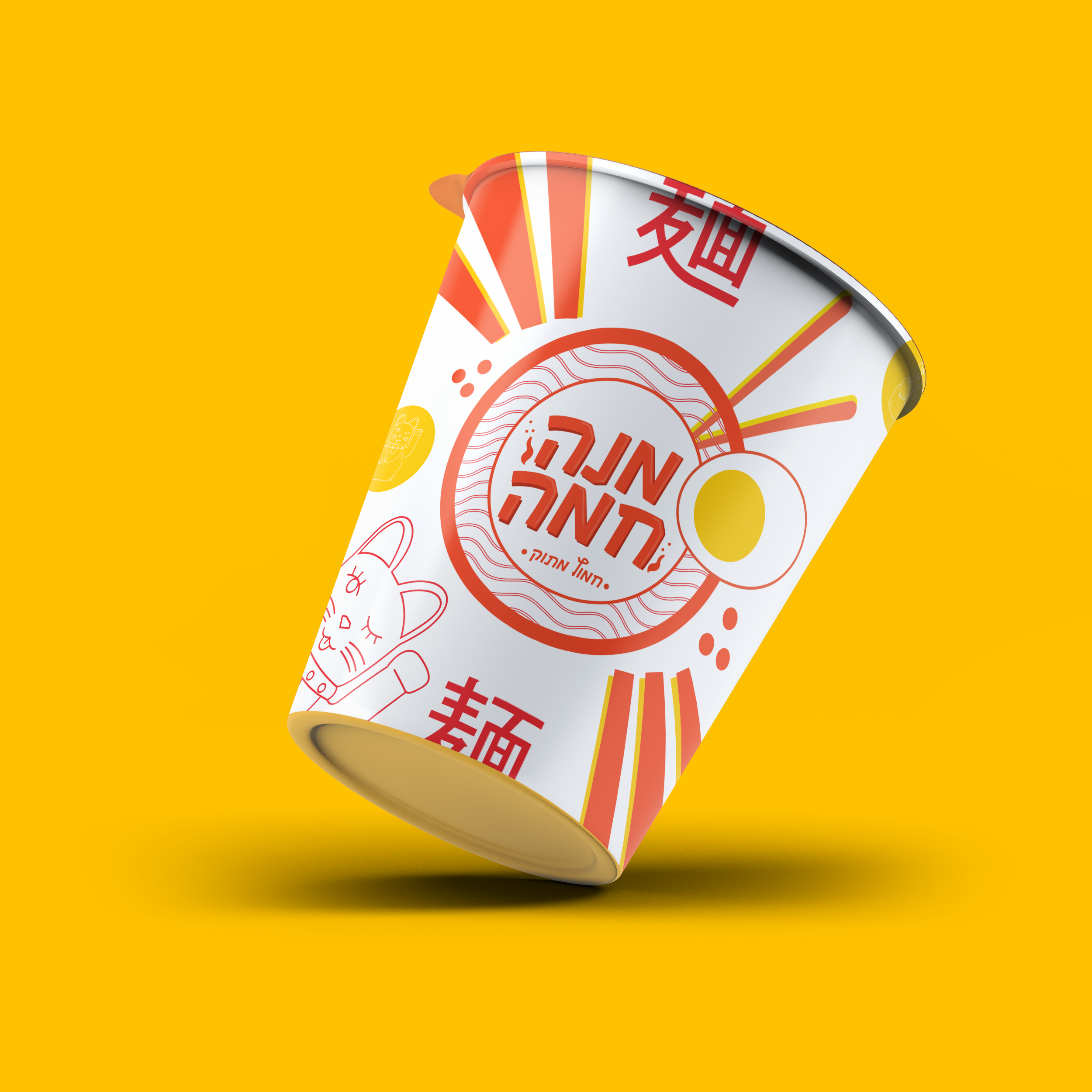 03 Instant FoodCup Mock-Up