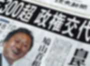 Newspapers_of_Japan_20090831.jpg