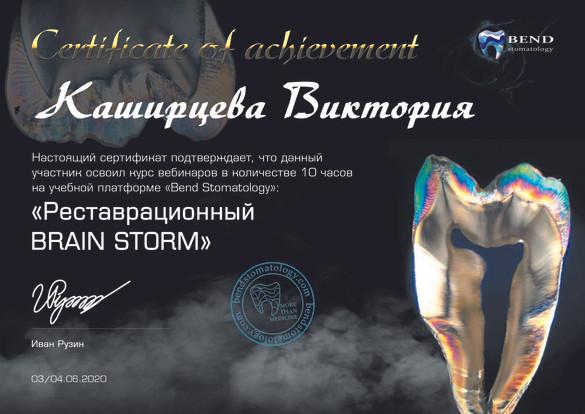 Каширцева Виктория.jpg