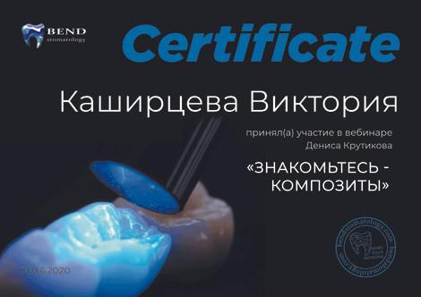 Каширцева Виктория (1).jpg