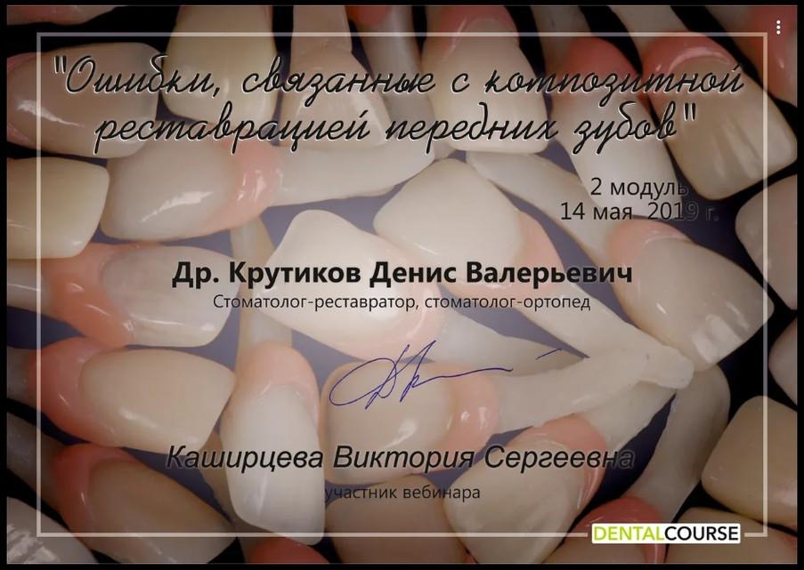 Крутиков 2.jpg