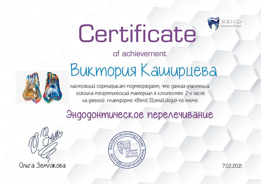 Виктория Каширцева.jpg