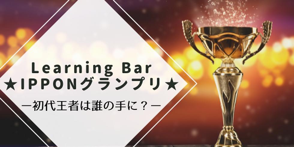 <オンライン開催>Learning Bar★ IPPONグランプリ★ー初代王者は誰の手に?ー