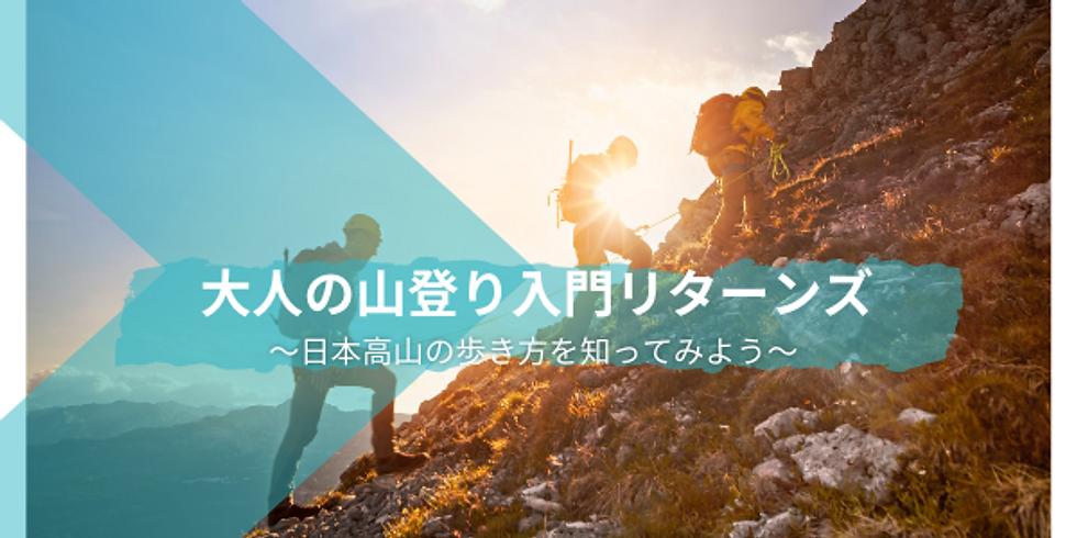 <オンライン開催>大人の山登り入門リターンズ~日本高山の歩き方を知ってみよう~