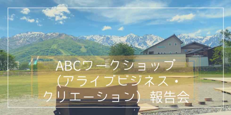 <オンライン開催>ABCワークショップ (アライブビジネス・ クリエーション)報告会