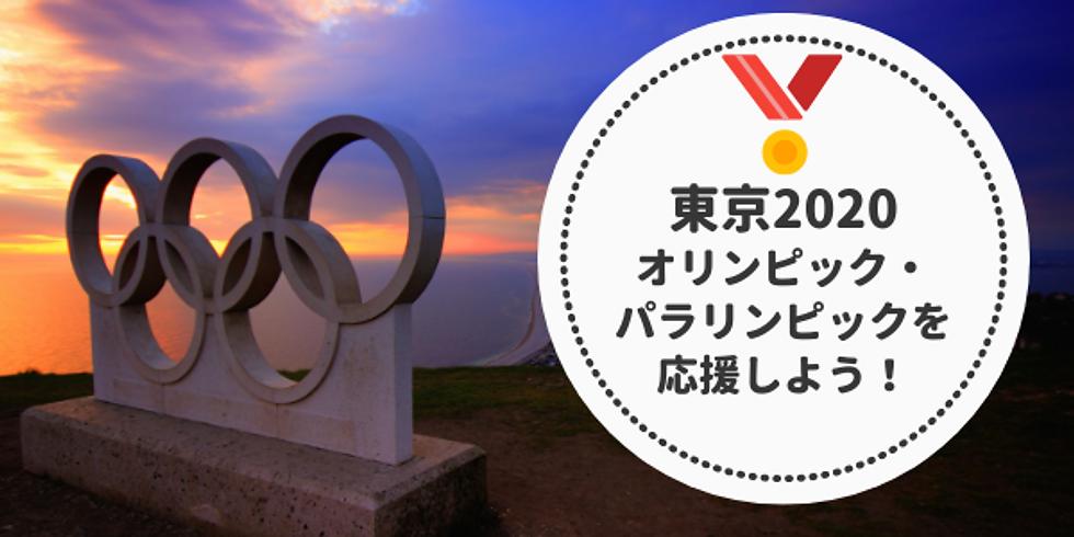 <オンライン開催>東京2020オリンピック・パラリンピックを応援しよう!
