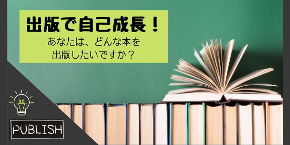 <オンライン開催>出版で自己成長!あなたは、どんな本を出版したいですか?