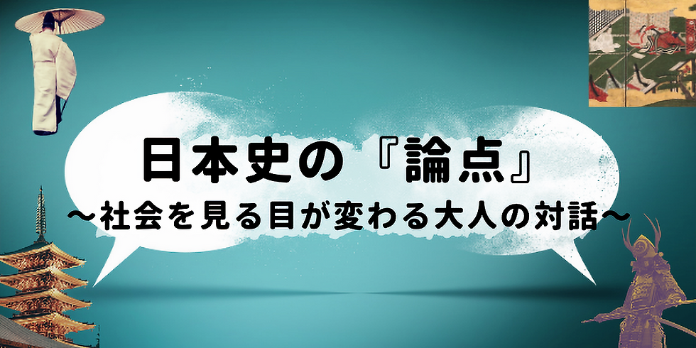 <オンライン開催>日本史の『論点』〜社会を見る目が変わる大人の対話〜
