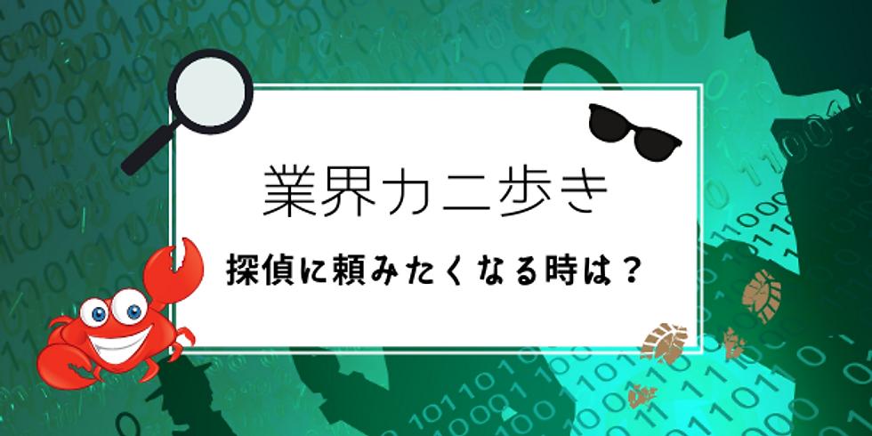 <オンライン開催>業界カニ歩き〜探偵に頼みたくなる時は?〜