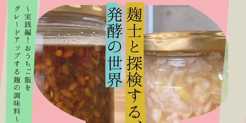 <オンライン開催>麹士と探検する、発酵の世界 ~実践編!おうちご飯をグレードアップする麹の調味料~