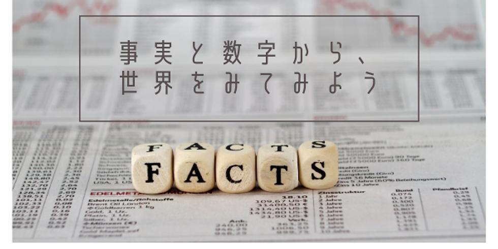<オンライン開催>事実と数字から、世界をみてみよう!