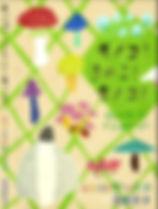 きのこ表紙.jpg