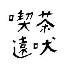 喫茶遠吠黒のコピー.jpg