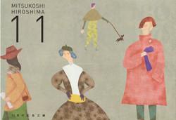 mitsukoshi11.jpg