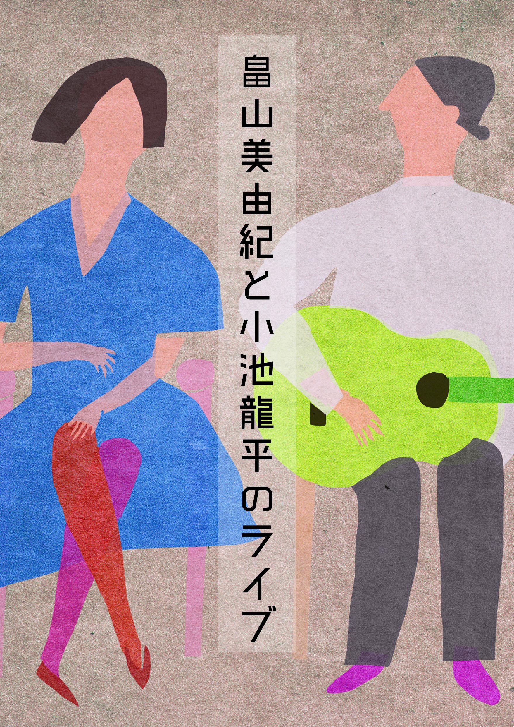 畠山美由紀と小池龍平のライブ