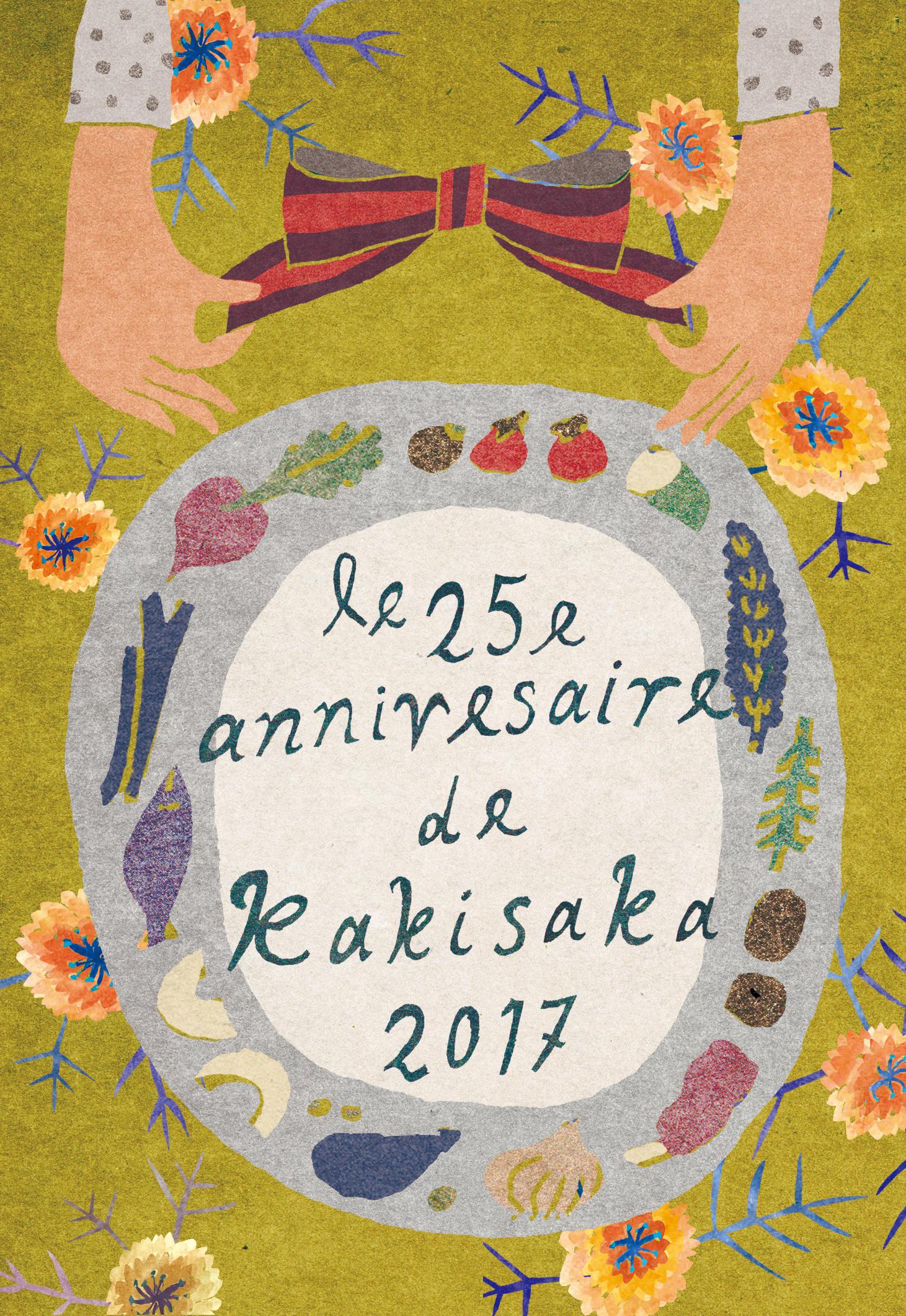 kakisaka25