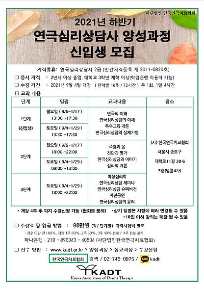 2021하_대면_양성과정_홍보물.png