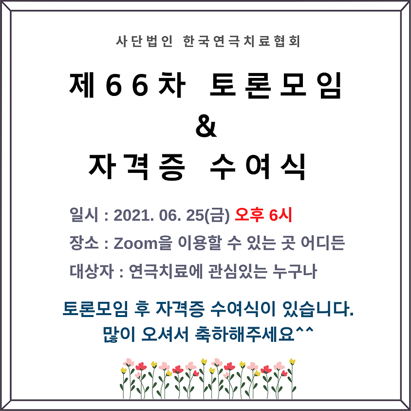 제66차 토론모임&자격증 수여식