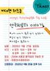 2020 9월 워크숍 [연극치료와 이야기] 안내(비대면)