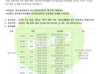 연극심리상담사 2급 양성과정 안내/7월 20일 개강!