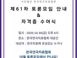 61차 토론모임&자격증 수여식 안내