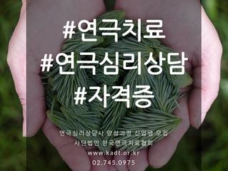 2019년 상반기 연극심리상담사 양성과정 신입생모집