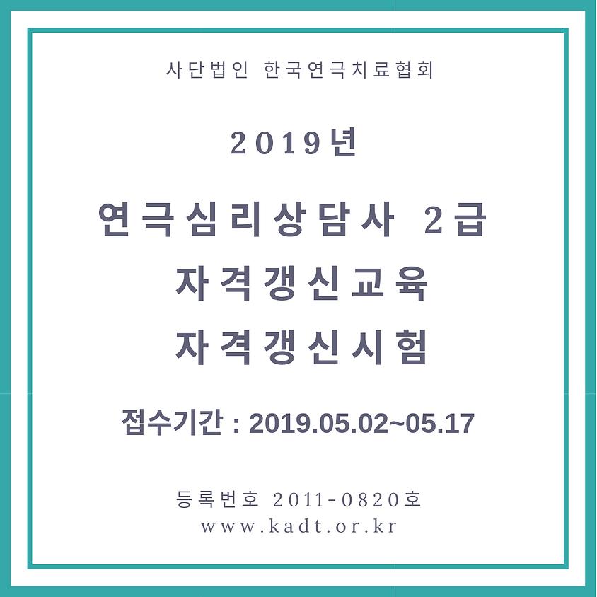2019 연극심리상담사 2급 자격갱신
