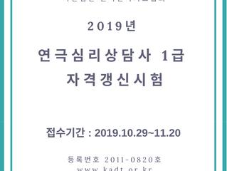 <2019년 제 1회 연극심리상담사 1급 자격갱신시험 안내>