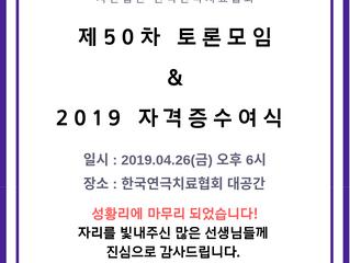 50차 토론모임 & 2019 자격증수여식 성황리에 종료!