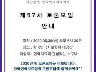 57차 토론모임 안내