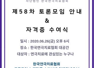 제 58차 토론모임 안내