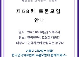 58차 토론모임 안내