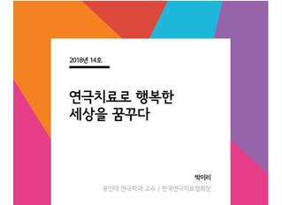 종로문화재단 뉴스레터 [칼럼] 연극치료로 행복한 세상을 꿈꾸다-박미리