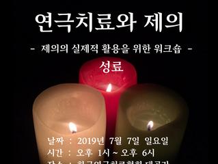 7월 워크숍 연극치료와 제의 성료!!