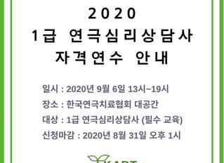 2020년 연극심리상담사 1급 자격연수 안내