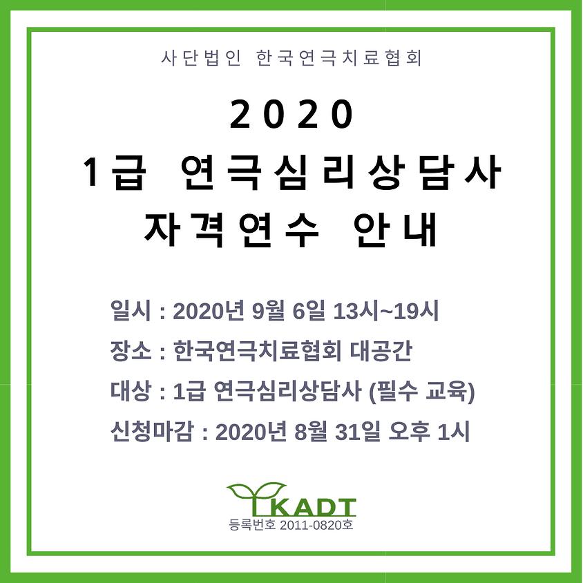 2020년 연극심리상담사 1급 자격연수