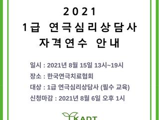 2021년 연극심리상담사 1급 자격연수 안내
