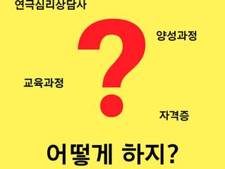 연극심리상담사 양성과정 안내-7월 집중학기 개강!