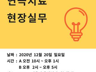 2020 12월 워크숍 [연극치료 현장실무] 안내