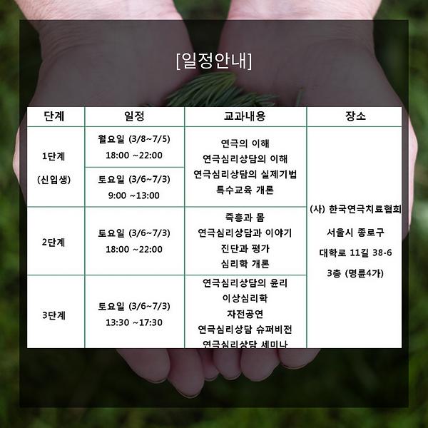 2019 상반기 양성과정 모집.png