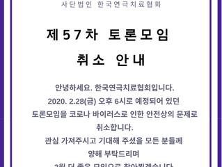 57차 토론모임 취소 안내
