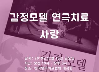 2019 사단법인 한국연극치료협회 12월 워크숍 감정모델 연극치료 -사랑- 안내