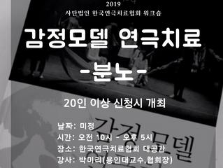 추가모집 연장 : 감정모델연극치료 분노