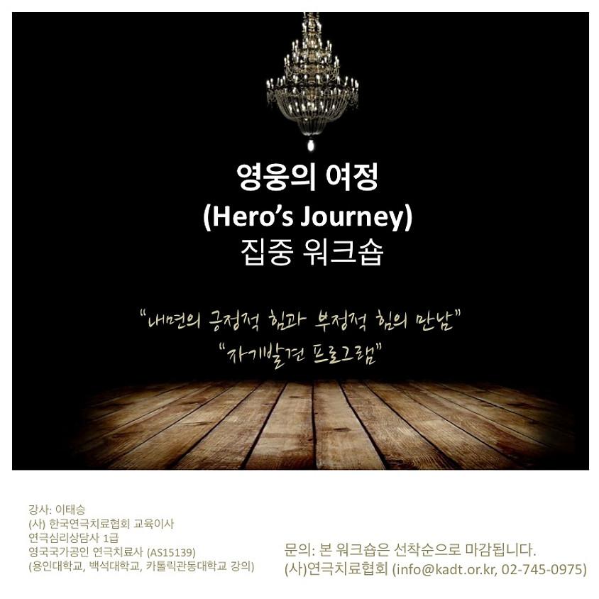 영웅의 여정(Hero's Journey)