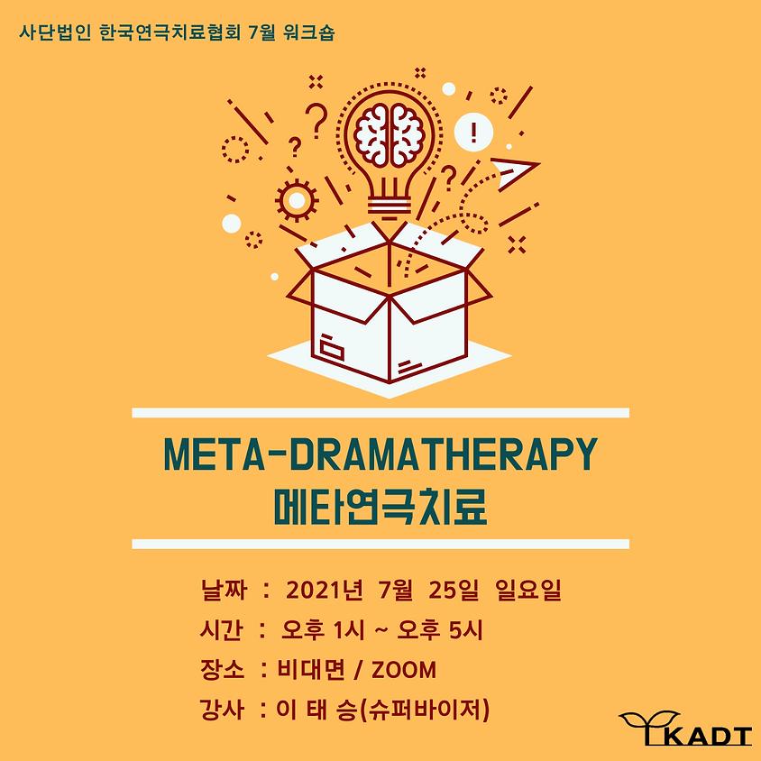 2021 한국연극치료협회 7월 워크숍 [메타연극치료]