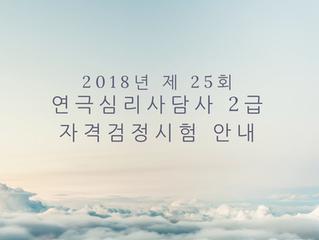 제25회 연극심리상담사 2급 자격검정시험 안내