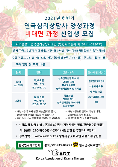 21_하_연극심리상담사 양성과정 비대면 과정 신입생 모집.png