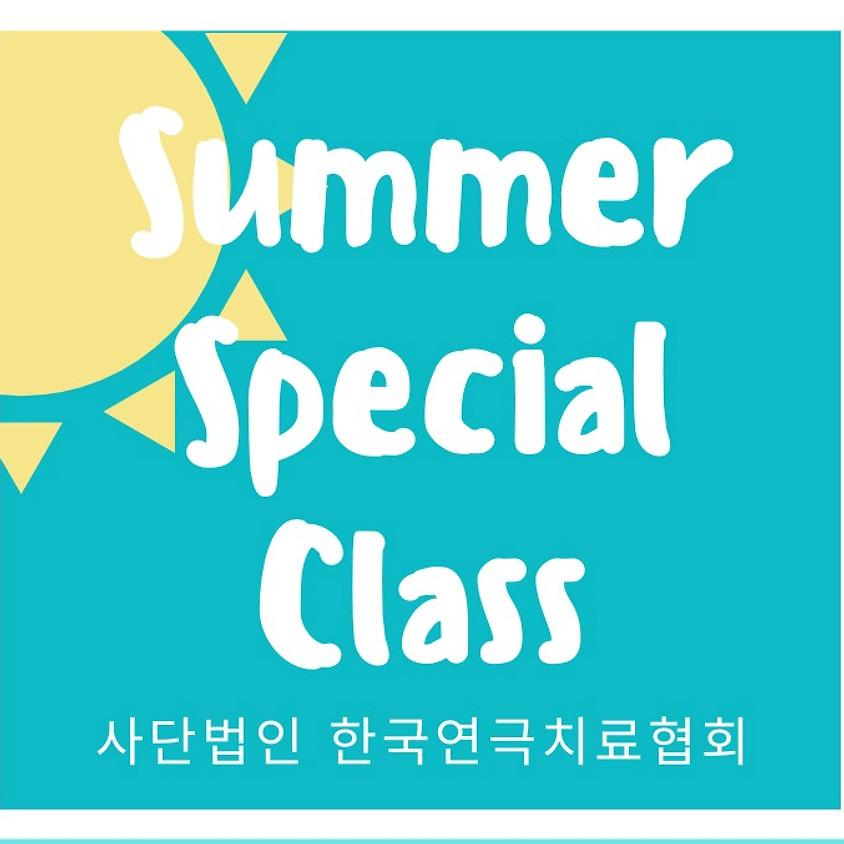 2020 Summer Special Class(일반인을 위한 여름 특별과정)