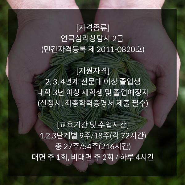 2019 상반기 양성과정 모집의 사본.png
